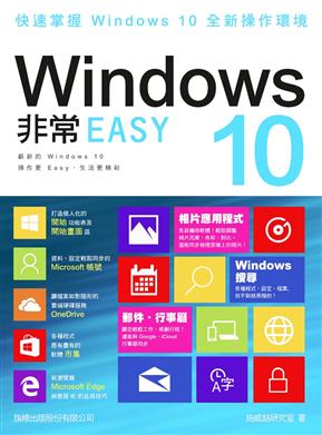 Windows 10 非常 EASY