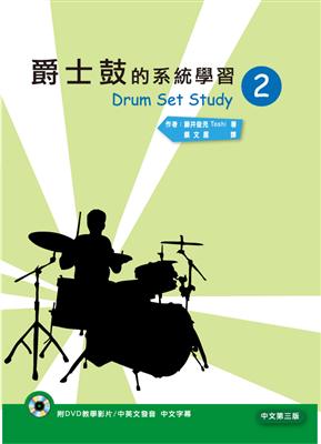 爵士鼓的系統學習(二)中文第三版