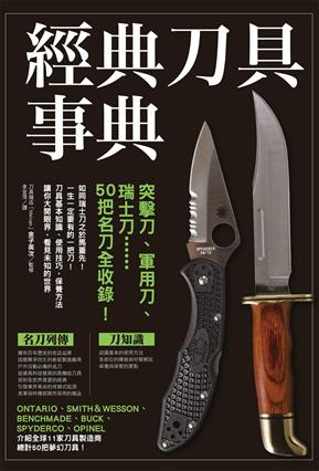 經典刀具事典:突擊刀、軍用刀、瑞士刀……50把名刀全收錄!