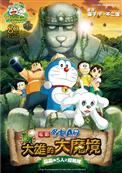 哆啦A夢新電影彩映版(7):新 大雄的大魔境 扁扁與5人之探險隊