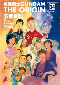 機動戰士GUNDAM THE ORIGIN(24)特別篇