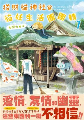 招財貓神社之貓妖生活團團轉(1)