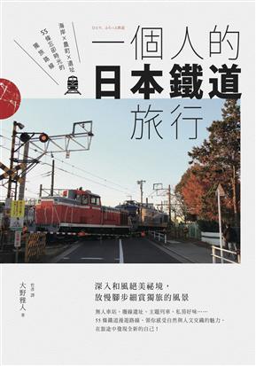 一個人的日本鐵道旅行:海岸X農町X遺址,55條忘卻時光的獨旅路線