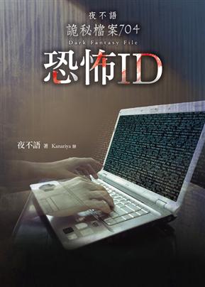夜不語詭秘檔案704:恐怖ID