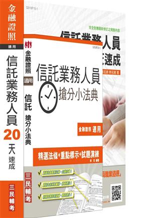 【105年全新適用版】信託業務人員(20天速成+搶分小法典)強效套書