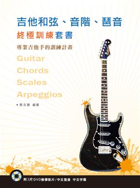 吉他和弦、音階、琶音終極訓練套書(3本書+3片DVD)