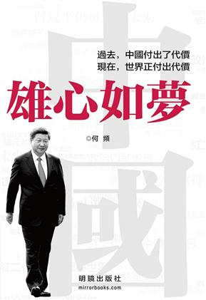 中國,雄心如夢