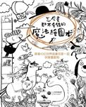 怎麼畫都不會錯的魔法繪圖本:跟著43位世界插畫名家一起快樂畫動物