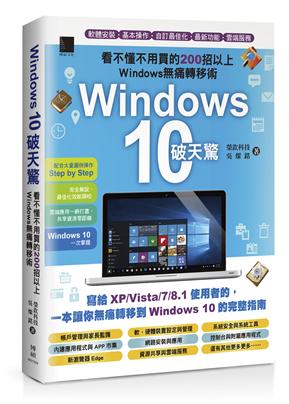 Windows 10破天惊:看不懂不用买的200招以上Windows无痛转移术