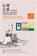文學英譯叢刊(No.37): 皇民文學專輯
