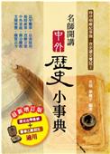 名師開講中外歷史小事典( 增定版)
