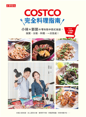 COSTCO完全料理指南:小林和郭郭的零失敗中西式食譜,採買、分裝、料理,一次完成!