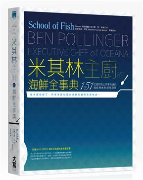 米其林主廚的海鮮全事典(限量書盒版):從選材到上菜零失誤的151道經典魚料理保證班