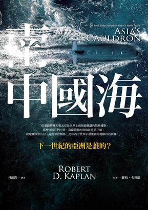 南中國海:下一世紀的亞洲是誰的?