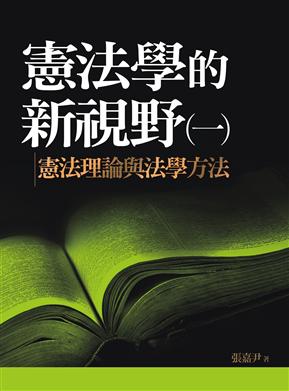 憲法學的新視野(一):憲法理論與法學方法