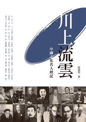 川上流云:中国文化名人琐记