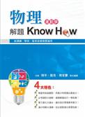 物理解題Know How( 學)