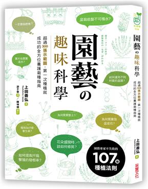 園藝の趣味科學:超過300張示範圖,園藝專家不失敗的107個種植法則   (二手書)