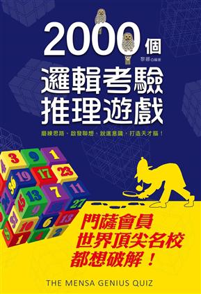 2000個邏輯考驗推理遊戲:門薩會員、世界頂尖名校都想破解!