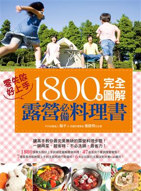 1800張完全圖解露營必備料理書,零失敗,好上手!