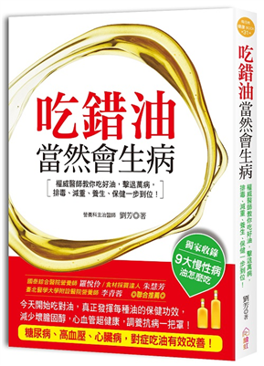 吃错油,当然会生病:权威医师教你吃好油,击退万病,排毒、减重、养生、保健一步到位!