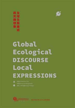 全球生態論述與另類想像