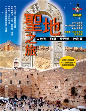 聖地之旅(最新版):以色列‧約旦‧黎巴嫩‧敘利亞