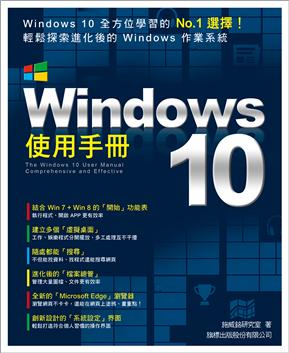 Windows 10 使用手册