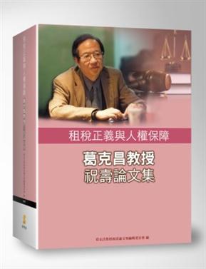 租稅正義與人權保障-葛克昌教授祝壽論文集