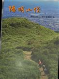 陽明山徑:陽明山國家公園步道導覽手冊