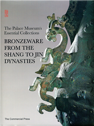 The Palace Museum's Essential Collections:Bro