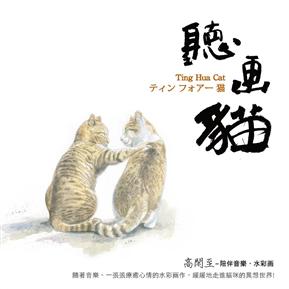 聽画貓:陪伴音樂專輯+水彩画繪本