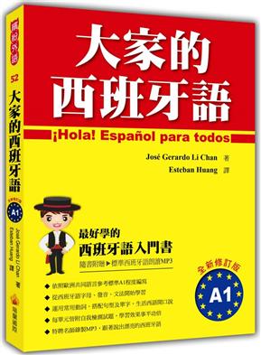 大家的西班牙語A1全新修訂版