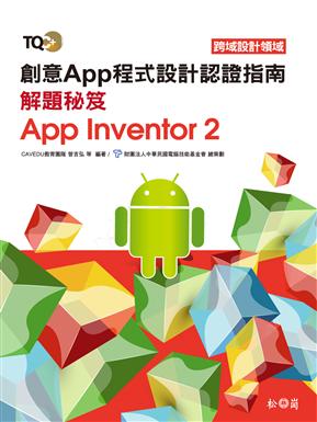 TQC+ 創意App程式設計認證指南解題秘笈:App Inventor 2