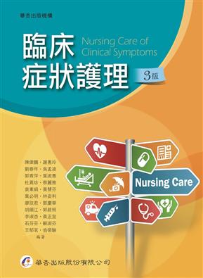 臨床症狀護理(3版)