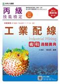 丙級工業配線術科通關寶典~2016年