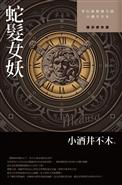 蛇髮女妖(文庫版)