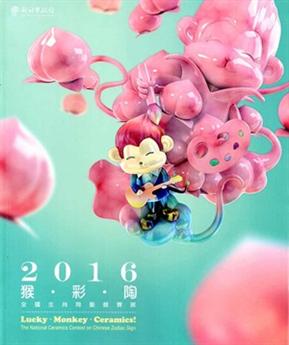 2016猴彩陶─全国生肖陶艺竞赛展