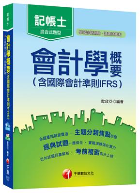 會計學概要(含國際會計準則IFRS)[記帳士]