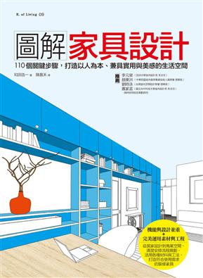 圖解家具設計:110個關鍵步驟,打造以人為本、兼具實用與美感的生活空間