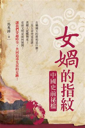 女娲的指纹:中国史前祕档
