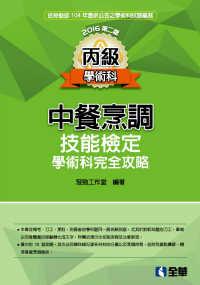 丙級中餐烹調技能檢定學術科完全攻略(2016第二版)
