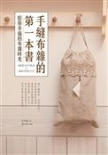 手縫布雜的第一本書:5種 手縫法╳30款布雜手作