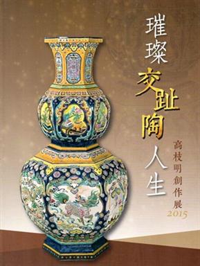 璀璨交趾陶人生:高枝明创作展2015
