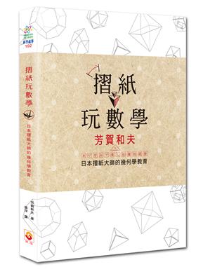 摺紙玩數學:日本摺紙大師的幾何學教育