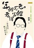 年輕不老,老得年輕:劉墉寫給中老年人的勵志處世書