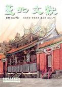 臺北文獻194期(104 12)