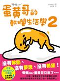 懶懶der~蛋黃哥的軟爛 學(2)