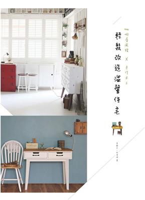 咖啡屋風格*手作木工  輕鬆改造溫馨住宅