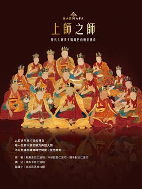 上師之師:歷代大寶法王噶瑪巴的轉世傳奇